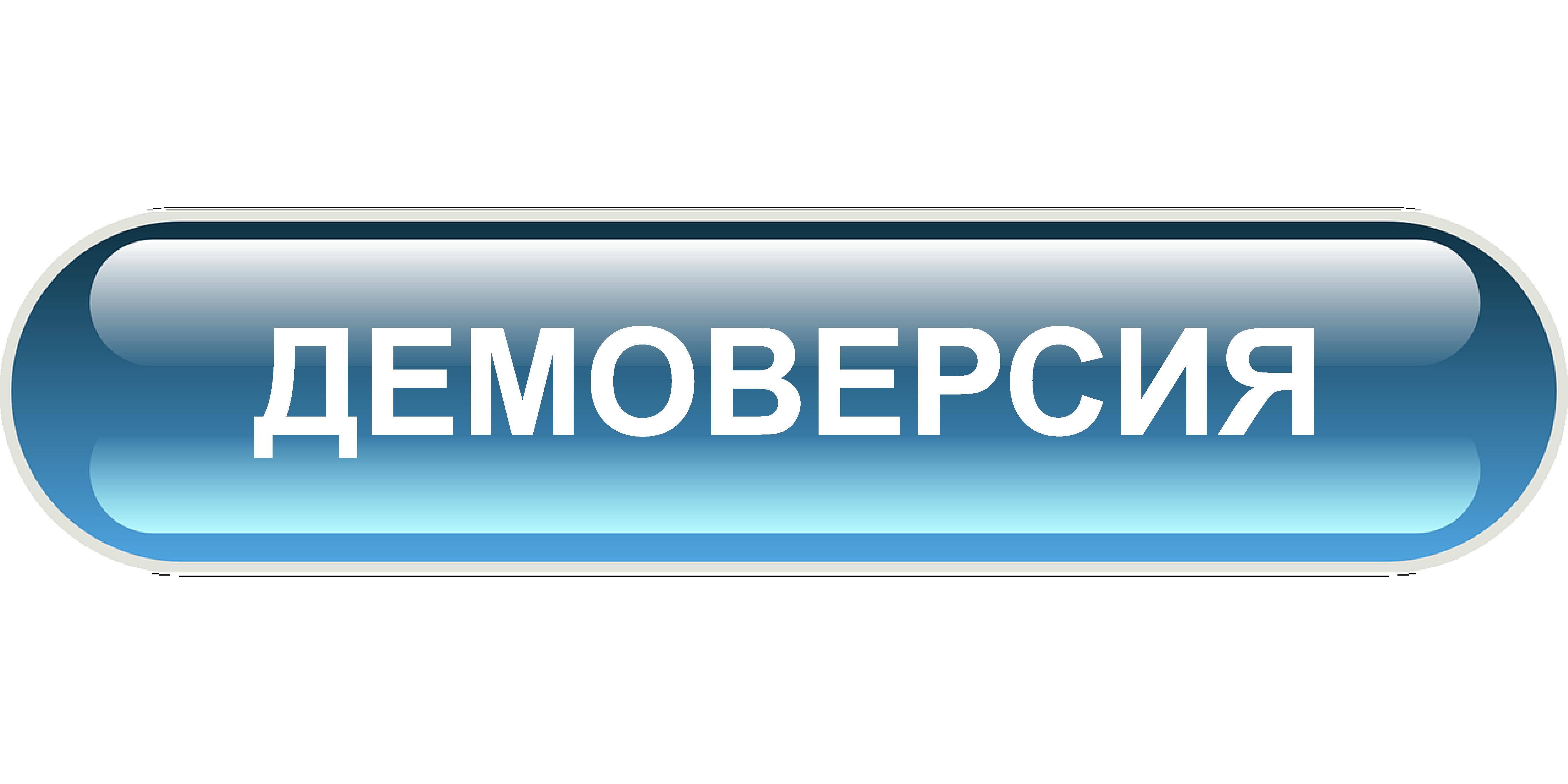 knopka-demoversiya