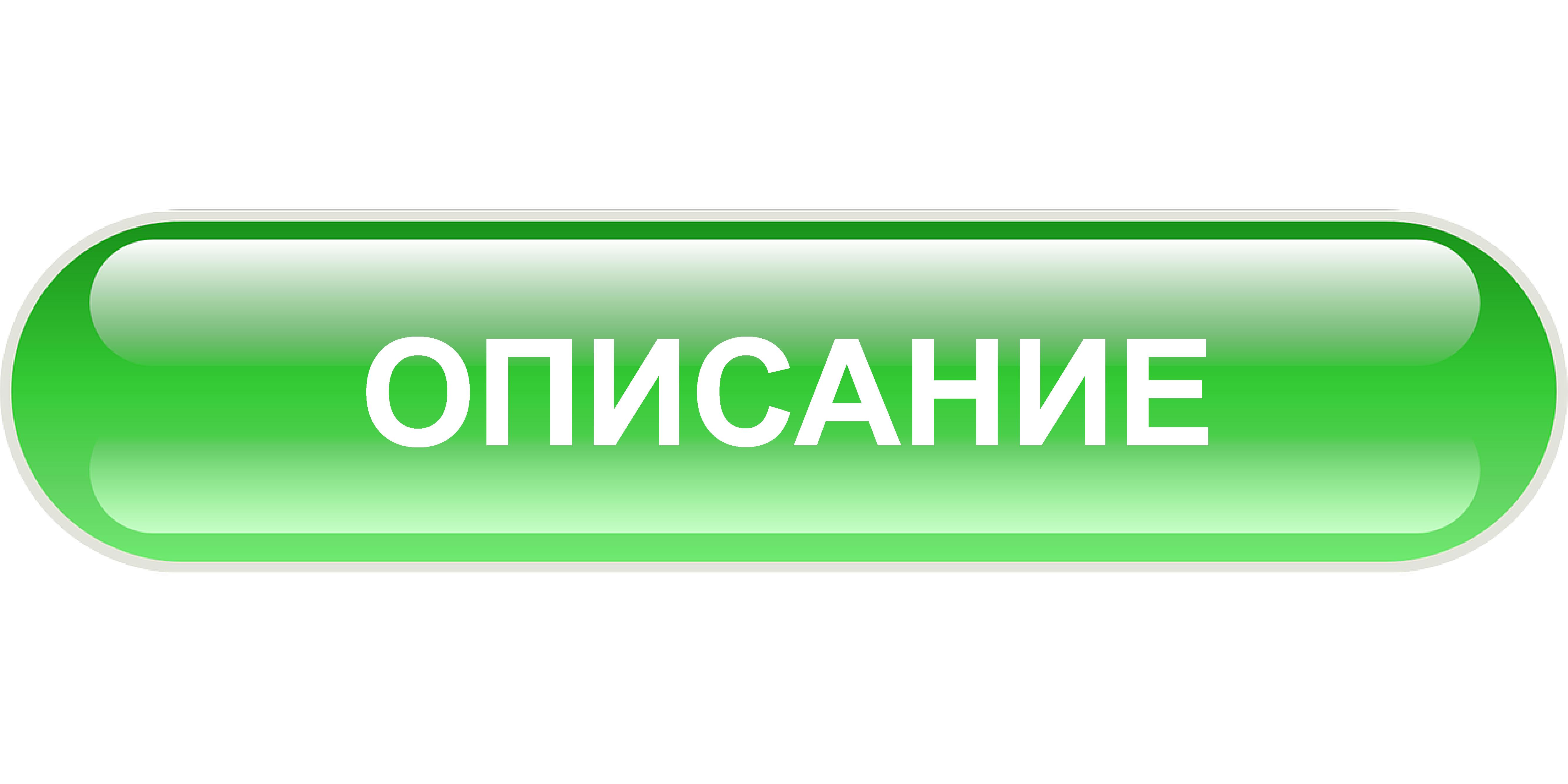 knopka-zelenaya-opisanie